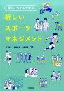 図とイラストで学ぶ新しいスポーツマネジメント [ 山下秋二 ]