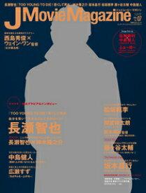 J Movie Magazine(vol.07(2016)) 映画を中心としたエンターテインメントビジュアルマガ 長瀬智也『TOO YOUNG TO DIE!若くして死ぬ』 (パーフェクトメモワール)