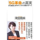 「5G革命」の真実 (WAC BUNKO)