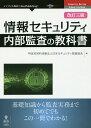 OD>情報セキュリティ内部監査の教科書改訂3版 [POD] (E-Book Print Book Security Ser) [ 日本セキュリティ監査協会 ]