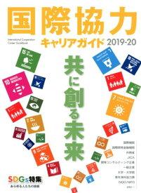 国際協力キャリアガイド(2019-20) 共に創る未来