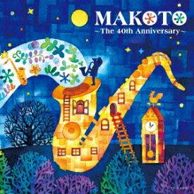 MAKOTO 〜The 40th Anniversary〜 [ 平原まこと ]