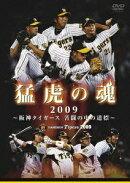 猛虎の魂2009 〜阪神タイガース 苦闘の中の道標〜