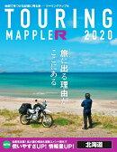 ツーリングマップルR北海道(2020)