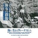 海女の群像新装改訂版 千葉・岩和田〈1931-1964〉 [ 岩瀬禎之 ]