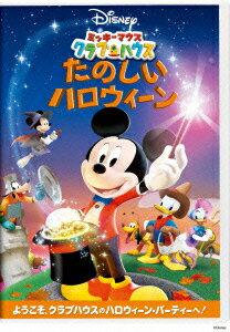 ミッキーマウス クラブハウス/たのしいハロウィーン 【...
