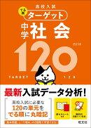 高校入試 でる順ターゲット 中学社会120