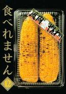 食べれません(12)