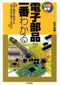 電子部品が一番わかる 電子機器を構成する電子部品の働きと用途 (しくみ図解シリーズ) [ 松本光春 ]