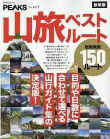 山旅ベストルート新装版 目的や日数に合わせて選べる山行ガイド集の決定版! (PEACSムック PEAKSアーカイブ)