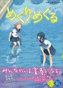 めくりめくる【通常版】(3)