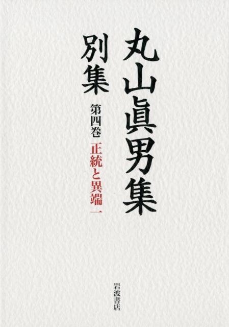 丸山眞男集別集(第4巻) 正統と異端 1 [ 丸山眞男 ]