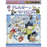 アレルギーのサバイバル(2) (かがくるBOOK 科学漫画サバイバルシリーズ 67)