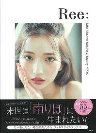 南りほスタイルブック『Ree: Riho Minami fashion & beauty BOOK』 [ 南 りほ ]