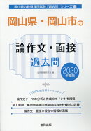 岡山県・岡山市の論作文・面接過去問(2020年度版)