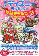 東京ディズニーランド&シー攻略モデルコース100(2014年版)