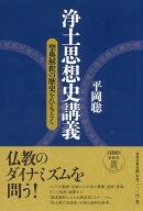 浄土思想史講義