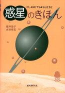 【謝恩価格本】惑星のきほん