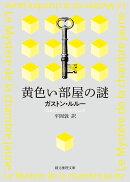 黄色い部屋の謎【新訳版】