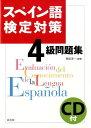 スペイン語検定対策4級問題集 [ 青砥清一 ]