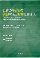 世界の子どもの貧困対策と福祉関連QOL