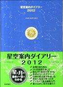 星空案内ダイアリー(2012)