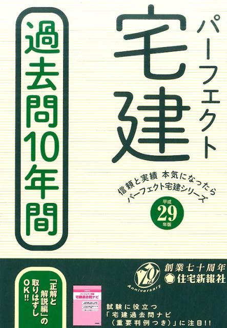 平成29年版パーフェクト宅建 過去問10年間 [ 住宅新報社 ]