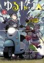 ゆるキャン△(3) (まんがタイムKRコミックス フォワードシリーズ) [ あfろ ]