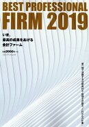 BEST PROFESSIONAL FIRM(2019)
