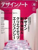 【バーゲン本】デザインノート(no.10)