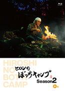 ヒロシのぼっちキャンプ Season2 中巻【Blu-ray】