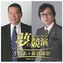 夢の競演 千昌夫&新沼謙治 徳間ジャパン版 [ 千昌夫&新沼謙治 ]