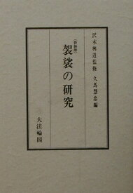 袈裟の研究新装版 [ 久馬慧忠 ]
