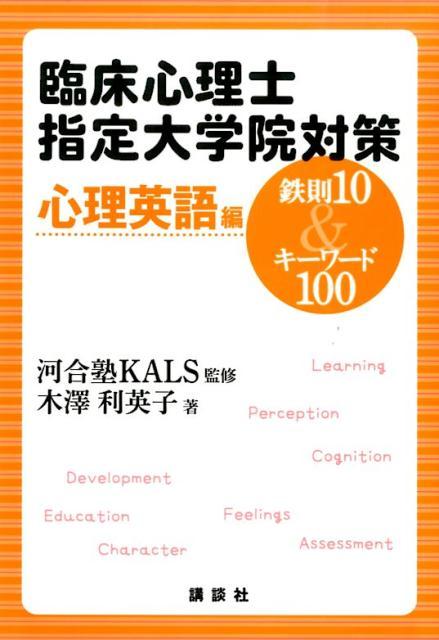 臨床心理士指定大学院対策 鉄則10&キーワード100 心理英語編 [ 河合塾KALS ]