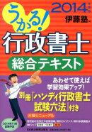 うかる!行政書士総合テキスト(2014年度版)