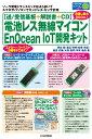 [送/受信基板+解説書+CD]電池レス無線マイコンEnOcean IoT開発キット ソーラ発電トランスミッタをばらまいて,スマホ…