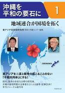 沖縄を平和の要石に 1