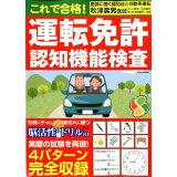 これで合格!運転免許認知機能検査 (EIWA MOOK)