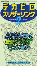 パズル通信ニコリ別冊 デカビロ・スリザーリンク2