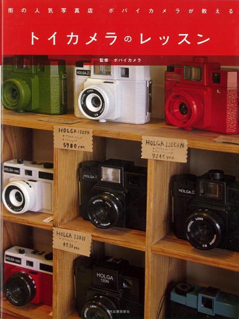 【バーゲン本】トイカメラのレッスンー街の人気写真店ポパイカメラが教える [ ポパイカメラ ]