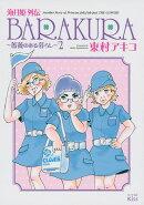 海月姫外伝 BARAKURA〜薔薇のある暮らし〜(2)<完>