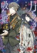 月とライカと吸血姫(5)