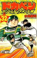 ドカベン ドリームトーナメント編(32)
