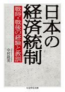 日本の経済統制
