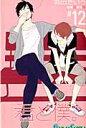 君と僕。(12) (ガンガンコミックス) [ 堀田きいち ]