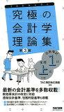 究極の会計学理論集第3版 (よくわかる簿記シリーズ)