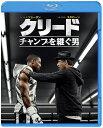 クリード チャンプを継ぐ男【Blu-ray】 [ シルベスター・スタローン ]