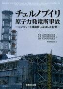 チェルノブイリ原子力発電所事故