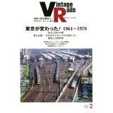 Vintage Rails(2020 VOL.2) 東京が変わった!1964~1970 (イカロスMOOK)