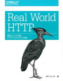 Real World HTTP